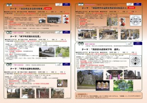 旅する南部塾・第三幕ウラ(2020.03.16)
