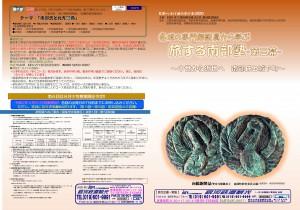 旅する南部塾・第三幕オモテ(2020.03.16)