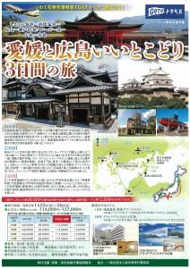 愛媛と広島いいとこどり3日間の旅