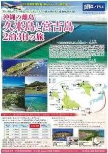 久米島と宮古島2泊3日